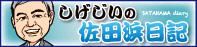 しげじいの佐田浜日記